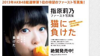 指原莉乃の写真集の神付録の内容.jpg